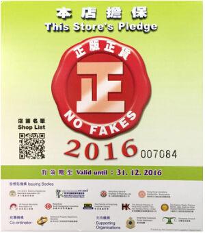 商家圣诞装饰忙 香港购物必识别的几个标志