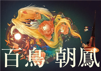 《百鸟朝凤》将于2018年春节在伦敦展映