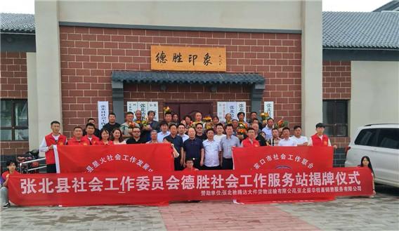 张北县大力探索农村社会工作:村级社工服务站入驻揭牌