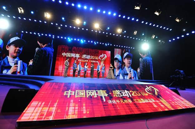 """""""中国网事·感动2016""""年度网络人物颁奖典礼在京举行"""