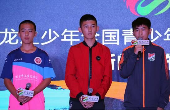 2017全国青少年足球邀请赛总决赛即将在京开赛