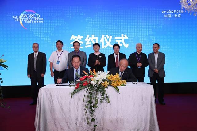太湖世界文化论坛年会落户北京