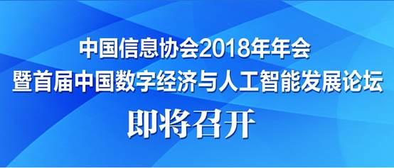 中国信息协会2018年年会暨首届中国数字经济与人工智能发展论坛即将召开