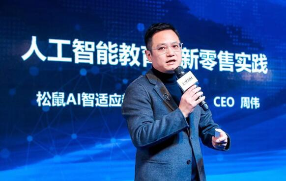 松鼠AI CEO周伟