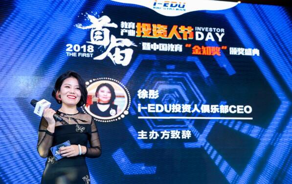 i-EDU投资人俱乐部CEO徐彤