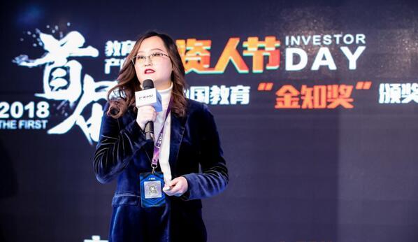i-EDU首席分析师汪菁