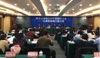 民营企业司法保护高端研讨会在京举行