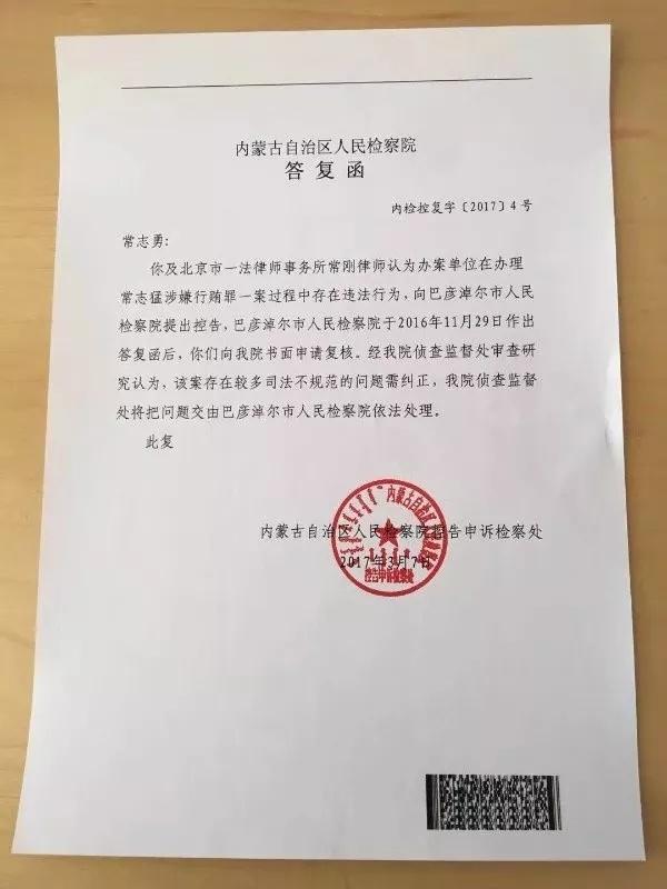 """内蒙省检发函 称一基层检察院办案""""存在较多司法不规范""""1"""