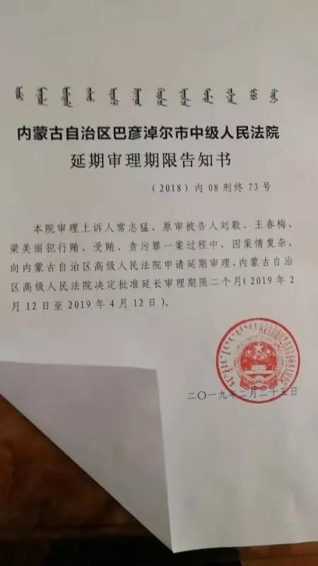 """内蒙省检发函 称一基层检察院办案""""存在较多司法不规范""""0"""