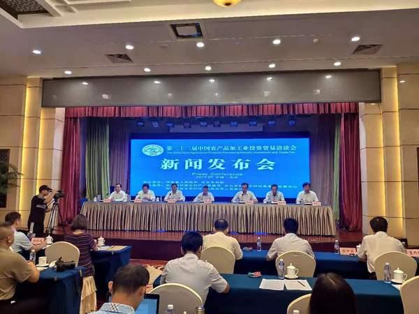 第二十二届中国农产品加工业投资贸易洽谈会将于9月在河南驻马店举行