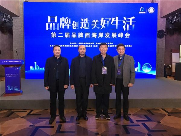 第二届品牌西海岸发展峰会在青岛召开-中国商网|中国商报社2