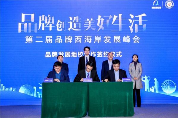 第二届品牌西海岸发展峰会在青岛召开-中国商网|中国商报社1