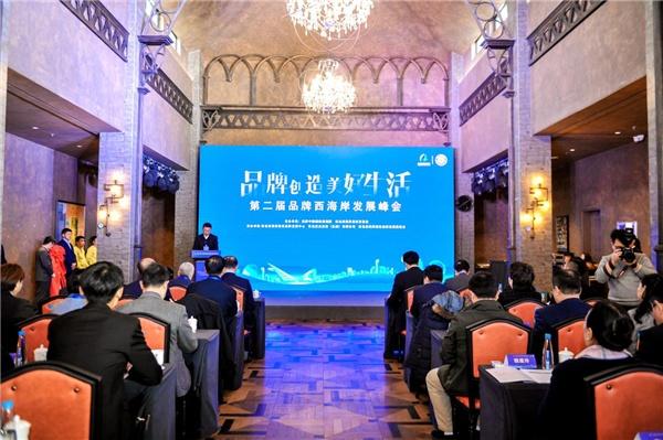 第二届品牌西海岸发展峰会在青岛召开-中国商网|中国商报社0