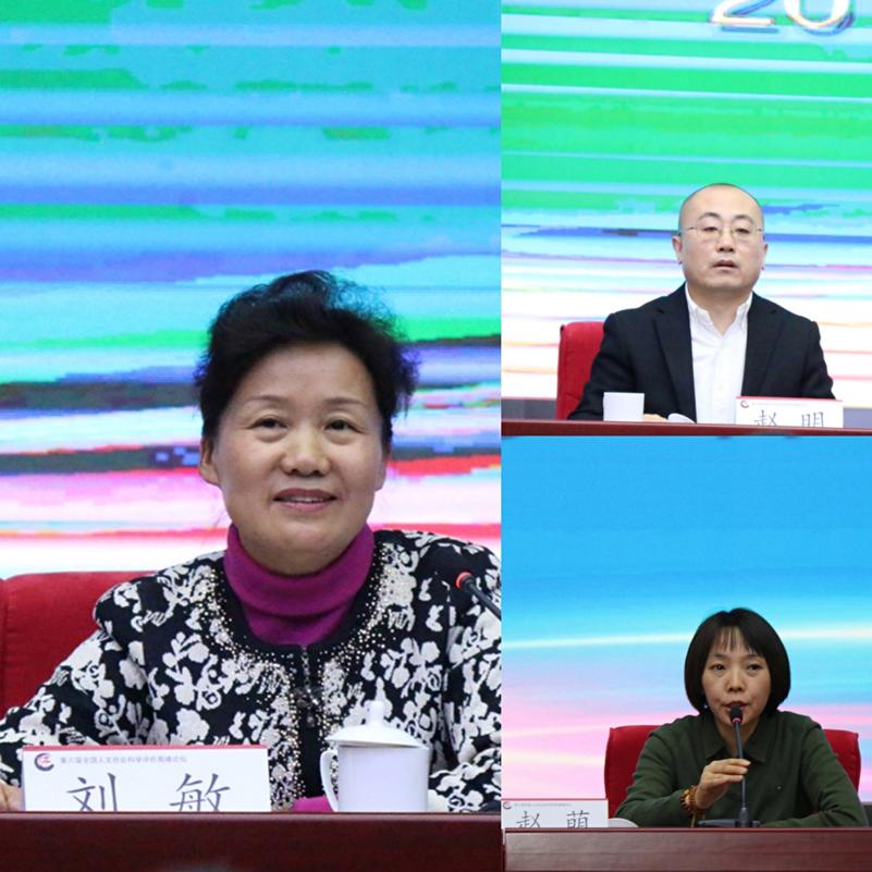第六届全国人文社会科学评价高峰论坛在京举办-中国商网|中国商报社10