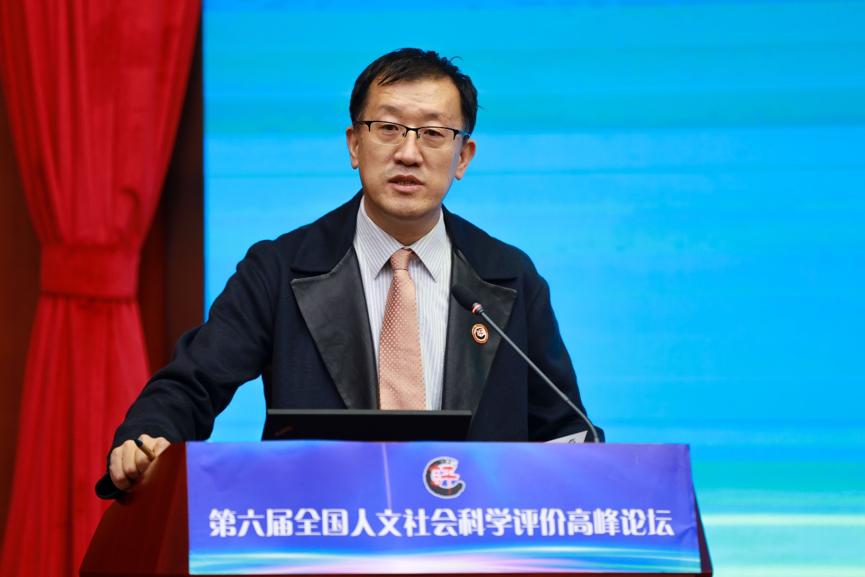 第六届全国人文社会科学评价高峰论坛在京举办-中国商网|中国商报社5