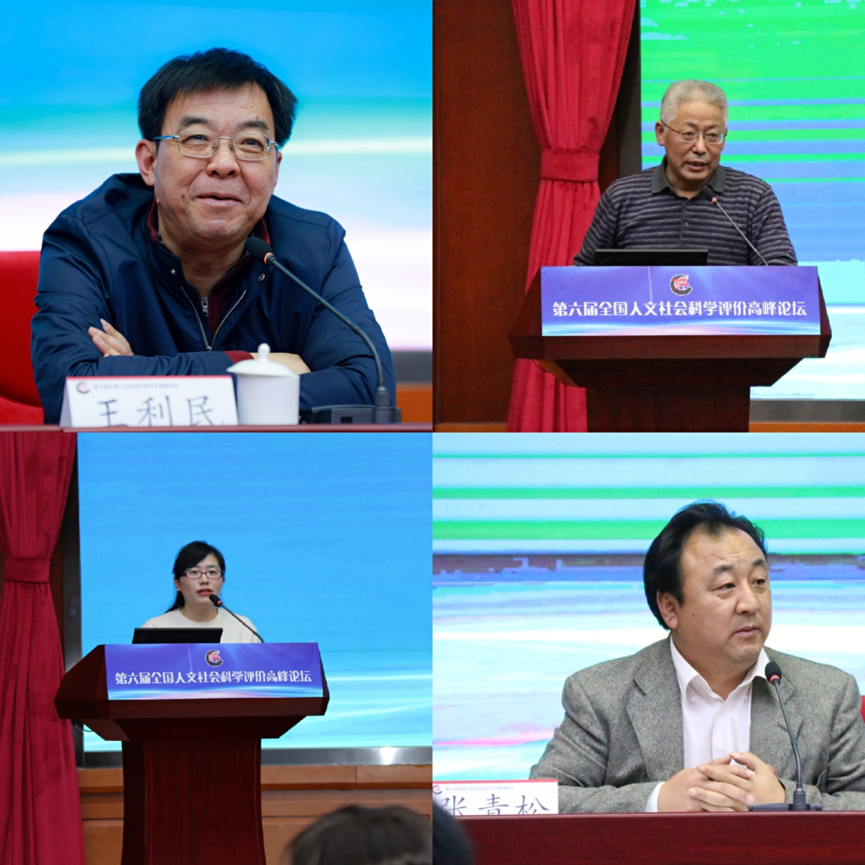 第六届全国人文社会科学评价高峰论坛在京举办-中国商网|中国商报社11