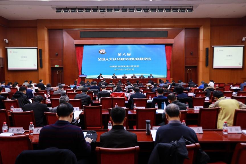第六届全国人文社会科学评价高峰论坛在京举办-中国商网|中国商报社0