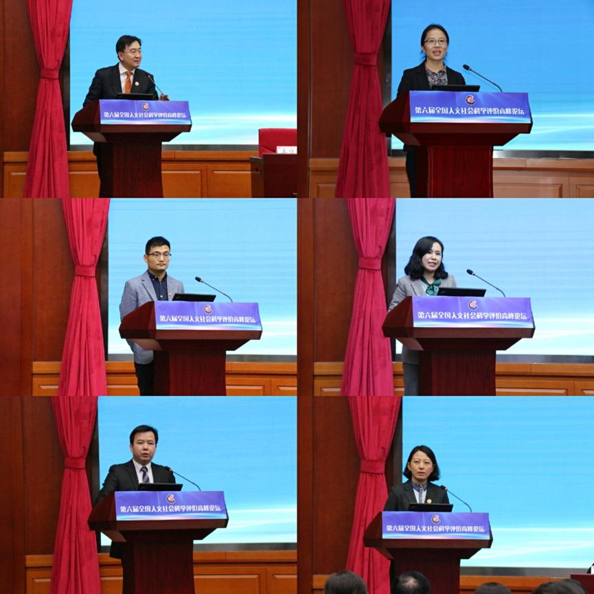 第六届全国人文社会科学评价高峰论坛在京举办-中国商网|中国商报社6