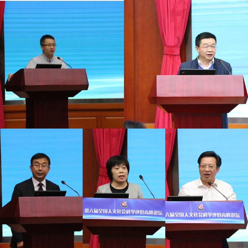 第六届全国人文社会科学评价高峰论坛在京举办-中国商网|中国商报社8