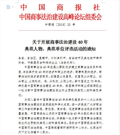 首届2019商事法治建设高峰论坛将在京举行-中国商网|中国商报社0