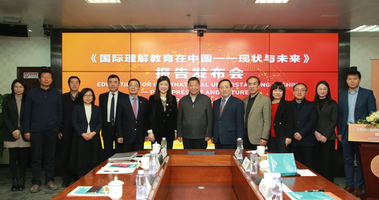 2019年12月26日,参加《国际理解教育在中国——现状与未来》报告发布会的嘉宾合影