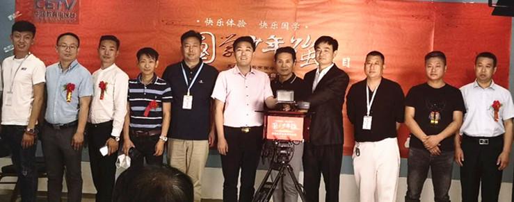 《国学少年强》栏目新闻发布会暨开机仪式在北京举行-中国商网 中国商报社0