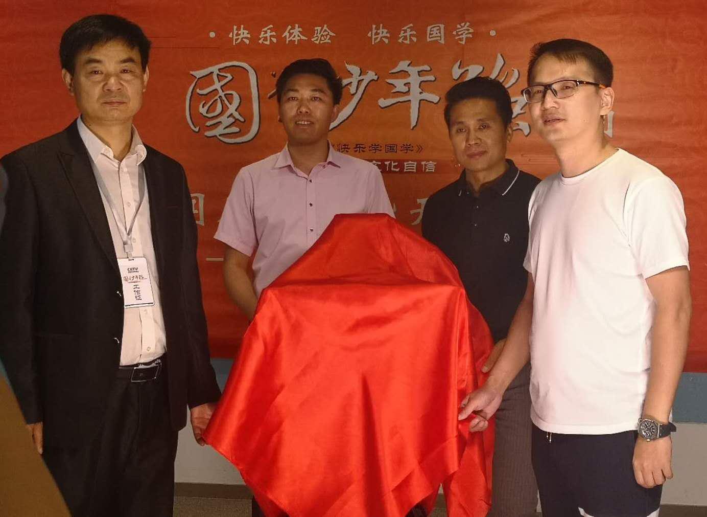 《国学少年强》栏目新闻发布会暨开机仪式在北京举行-中国商网 中国商报社1