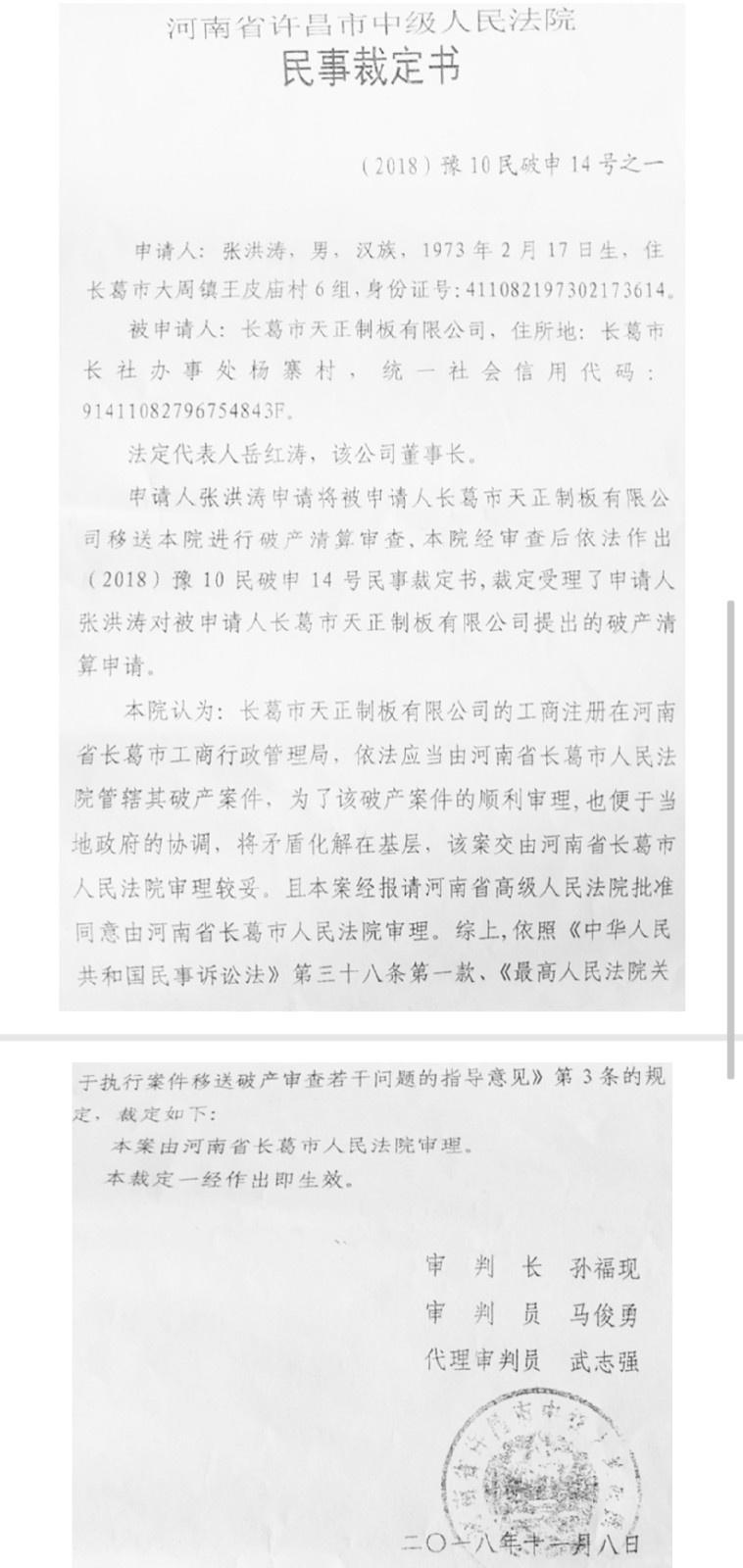 河南长葛市一企业破产被指逃避债务 曾多家银行循环贷款造成3亿坏账-中国商网 中国商报社1