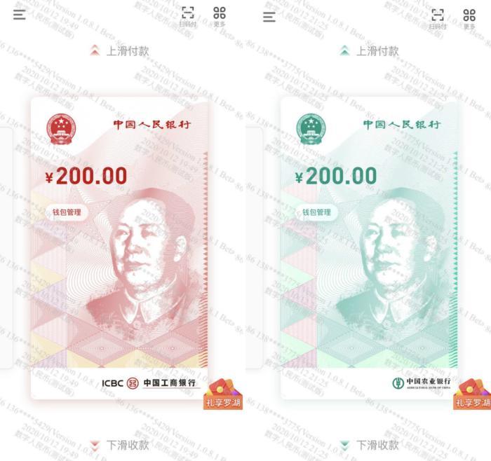 数字人民币截图。