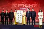"""中国""""星锐榜""""2020年度盛典群星璀璨 星耀京城"""
