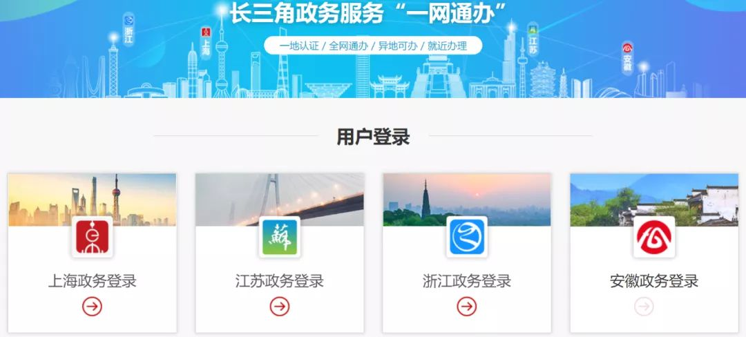 上海、南京等长三角8城试点异地购房提取公积金服务中国网地产